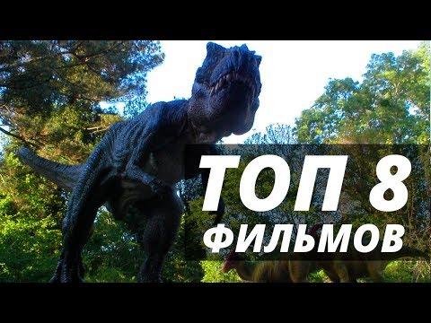 """8 Фильмов похожих на  """"Остаться в живых 2004 """". Фильмы про динозавров и выживание"""