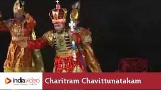 Caralman Charitram Chavittunatakam - Excerpt 5
