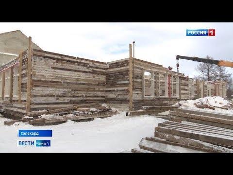 Реставрация бывшего педучилища в Салехарде вышла на новый этап работ. Что происходит сейчас по историческому адресу