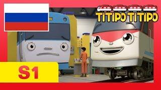 мультфильм для детей l Титипо Новый эпизод l #13 Эрик и Дидибо l Паровозик Титипо