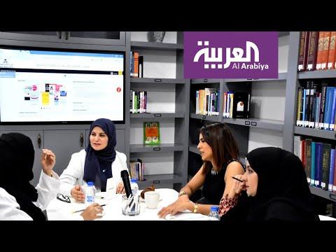 العرب اليوم - شاهد: مكتبة إماراتية للمهتمين بالجمال لزيادة معارف الجمهور