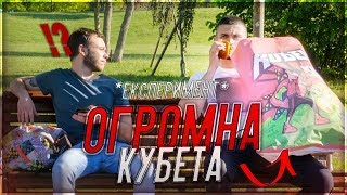 СОЦИАЛЕН ЕКСПЕРИМЕНТ / ОБИКАЛЯМ С ОГРОМЕН ПАКЕТ KUBETI
