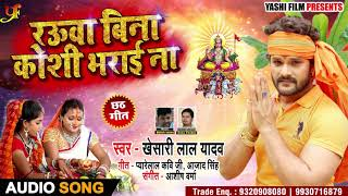 #Khesari_Lal Yadav का New भोजपुरी #छठ गीत - Raura Bina Koshi Bharai Na - Bhojpuri Chhath Songs 2018