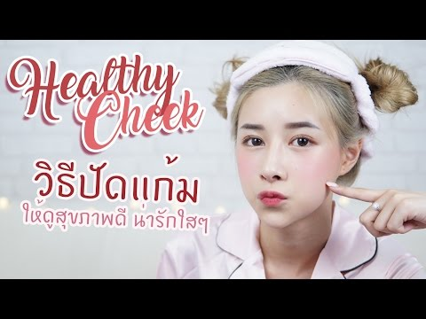 HOWTO : วิธีปัดแก้มให้ดูเด็ก สุขภาพดี ด้วยคูชั่นบลัช | ndmikkiholic ♡