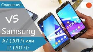 Сравнение Samsung J7 2017 с A7 2017: стоит ли переплачивать?