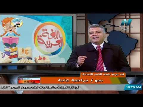 لغة عربية للصف الثاني الاعدادي 2021 ( ترم 2 ) الحلقة 1 – نحو : مراجعة عامة