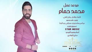 تحميل اغاني مجانا Mohammad Hamam - Maw3ed 3amal [Lyric Video] 2019 // موعد عمل - محمد حمام