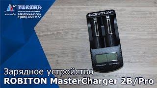 Умное зарядное устройство ROBITON Master Charger 2Bpro