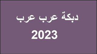 تحميل اغاني جديد جديد دبكة عرب 2020 MP3