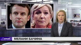 Франция: во второй тур президентских выборов прошли Макрон и Ле Пен