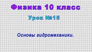 Физика 10 класс Урок 15 - Основы гидромеханики.