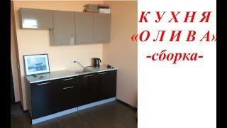Кухня ОЛИВА. Сборка. Часть 1