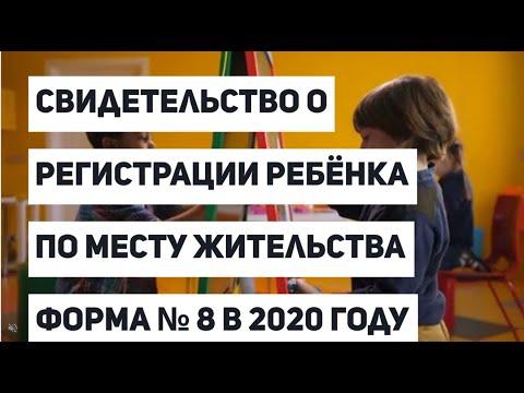 Свидетельство о регистрации ребёнка по месту жительства форма № 8