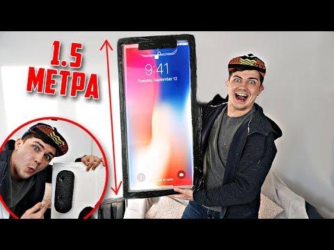СДЕЛАЛ ГИГАНТСКИЙ iPhone XS MAX MAX MAX   DIY