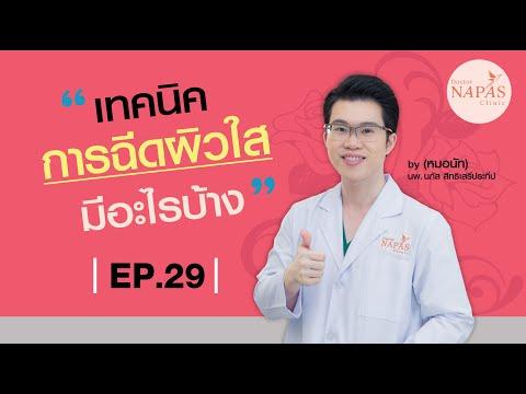 Doctor NAPAS Clinic