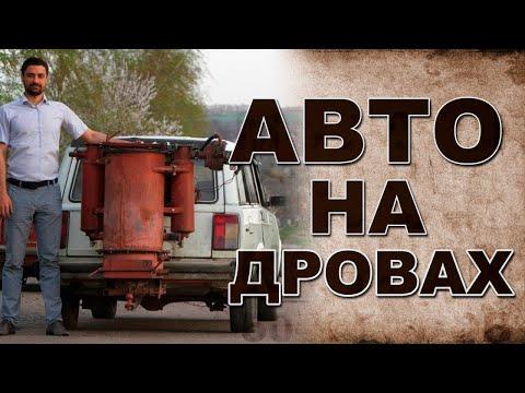 Авто на дровах и бензин своими руками!