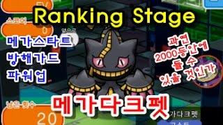 다크펫  - (포켓몬스터) - [포켓몬 셔플] 랭킹 스테이지 메가다크펫 (Pokemon Shuffle Competitive Stage Mega-Banette)
