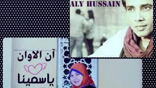 اغاني طرب MP3 اغنيه آن الأوان للفنان علي حسين بصوت ياسمينا أحمد تحميل MP3