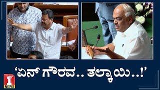 Download Video ರೇಣುಕಾಚಾರ್ಯಗೆ ಸ್ಪೀಕರ್ ಫುಲ್ ಕ್ಲಾಸ್..! | Ramesh Kumar | MP Renukacharya MP3 3GP MP4