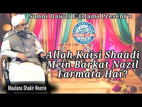 Allah Kaisi Shadi Me Barkat Nazil Farmata Hai?   Maulana Shakir Noorie
