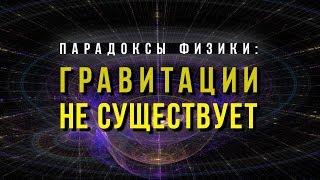 Ключ к управлению планетой Земля или Почему наука зашла в тупик (В. Ловчиков, Д. Перетолчин)