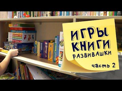 Организация стеллажа часть 2: детские пособия, книги и игры