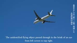成田空港にUFO出現?超高速飛行物体が成田空港に現れた!