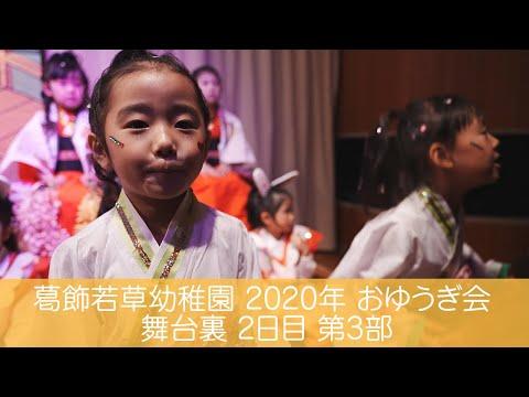 葛飾若草幼稚園 おゆうぎ会の舞台裏 2日目 第3部(2020/11/29)