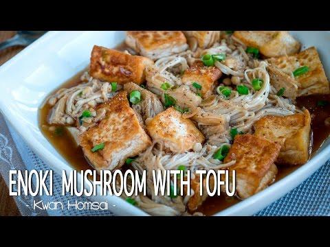 Salteado de Setas Enoki con Tofu (Receta ligera y Saludable) - Enoki Mushroom with Tofu Recipe