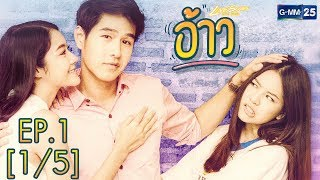 Love Songs Love Series ตอน อ้าว EP.1 [1/5]
