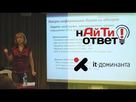 """Элеонора Якименко: """"C&B basics: основы компенсаций и льгот"""""""