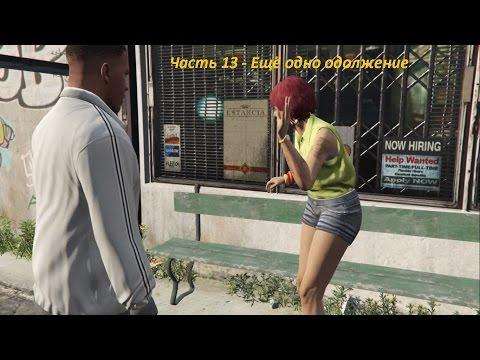 GTA 5 прохождение На PC - Часть 13 - Ещё одно одолжение