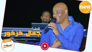 حتى باقي العمر شيلو - جمال فرفور Jamal Farfoor ♫ ليــالي البــــروف ♫ sudan music