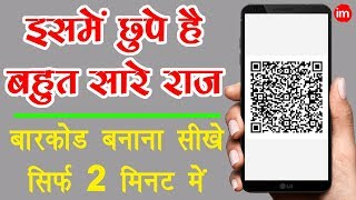 How to Create QR Codes with an Android Phone in Hindi | By Ishan - Download this Video in MP3, M4A, WEBM, MP4, 3GP