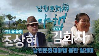 국악인 조상현,김화자 선생님의 남원문화재야행 응원릴레이