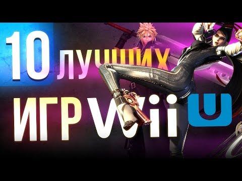ТОП 10 ЛУЧШИХ ИГР для WII U. Спецматериал к 5-летию консоли