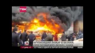 Крупнейший пожар в Казани
