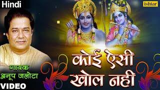 Anup Jalota - Koi Aisi Khol Nahin (Bhajan Prabhat) (Hindi)