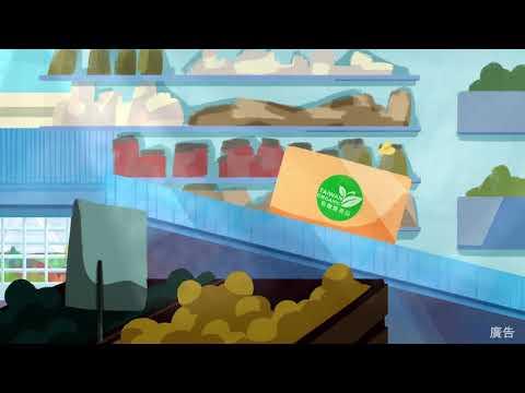 有機農業動畫1分鐘卡通