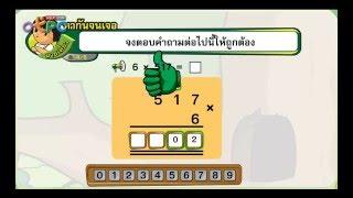 สื่อการเรียนการสอน การคูณจำนวนที่มีหนึ่งหลัก กับจำนวนที่มีสี่หลัก ป.3 คณิตศาสตร์