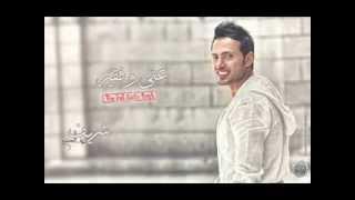 شريف عبد المنعم ( غنى وفقير) GHANEY WE FA2EER NEW CLIP