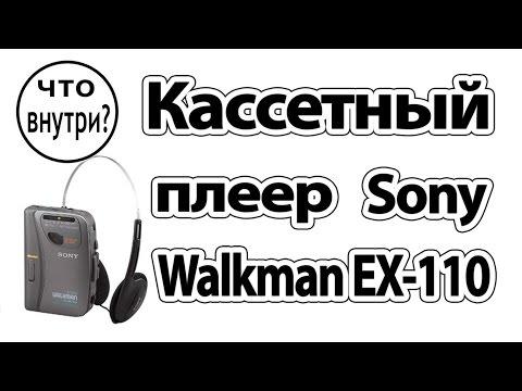 Назад в 2000-е! Плеер Sony Walkman EX-110. Раритет! Что внутри?