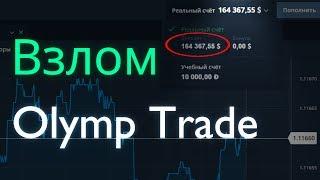 Взлом Olymp Trade, Отзыв, Депозит в 164 000 $