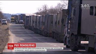 Власники авто з іноземною реєстрацію розблокували міжнародну трасу