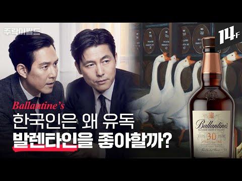 한국인은 왜 유독 발렌타인을 좋아할까? '면세점 판매 1위' 발렌타인의 모든 것/주락이월드 / 14F