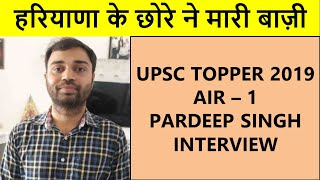 Upsc topper 2019|| upsc topper 2020 All india Rank- 1 IAS Pardeep Singh - Download this Video in MP3, M4A, WEBM, MP4, 3GP