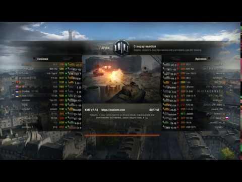 world of tanks 2019 карта Париж, Победа за 3 минуты, бой на ИС 3