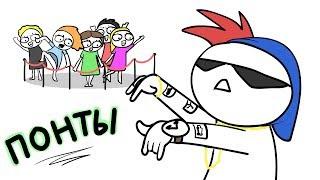 (НЕ) ДЕТСКИЕ ПОНТЫ... (анимация)