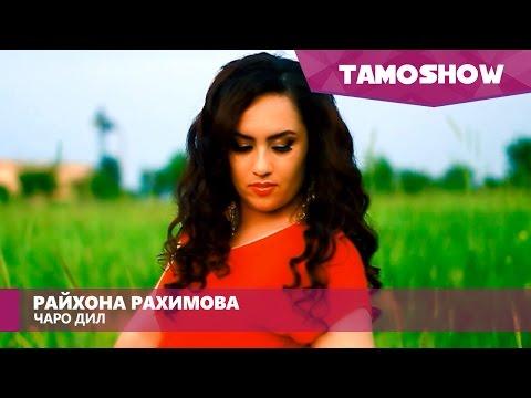 Райхона Рахимова - Чаро дил (Клипхои Точики 2016)