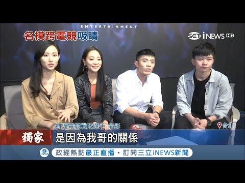 台灣 顏值最高電競戰隊 凱渥也要來搞電競了嗎?